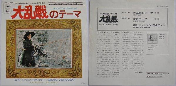 45 tours japonais, La Folie des Grandeurs